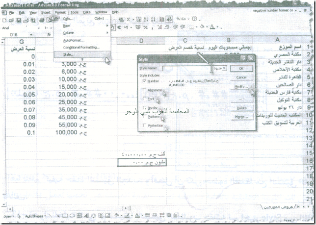 excel_for_accounting-126_03