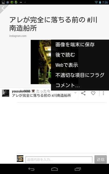 Screenshot 2013 03 01 19 26 22