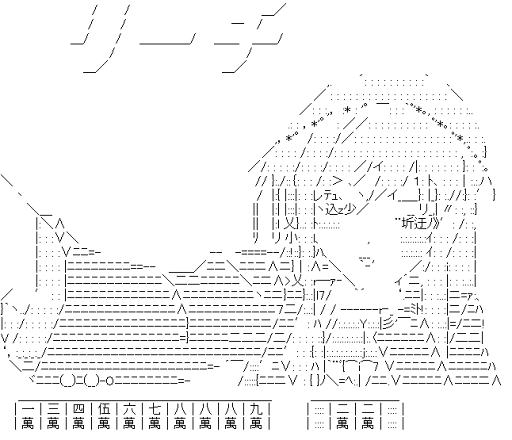 黒雪姫 「リーチ」 (アクセル・ワールド)