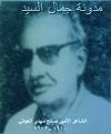 الشاعر الأمير صالح مهدي العبدلي2