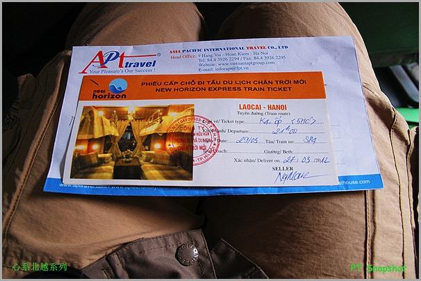 信封里的火车票