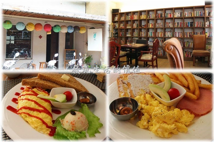 【bRidge+,橋上看書】是一家咖啡店的名字,我發現台南的咖啡廳都喜歡取一些奇奇怪怪的名字,尤其是一些新開的店,這間店位於台南長榮女中後門的小巷弄內,於西元2011年12月開始試賣,開幕至今才兩年多,可能因為地點在成大附近,所以用餐當天有很多學生來這裡享用早午餐,所以早上十點不到就客滿了。