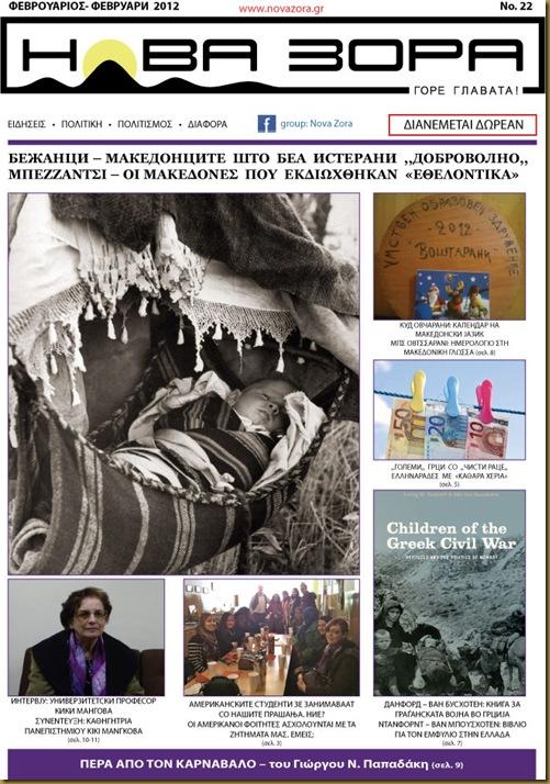 Κυκλοφόρησε το φύλλο Φεβρουαρίου 2012 της Νόβα Ζόρα.