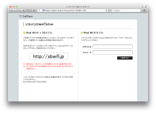 WiFi_iPad_login.png