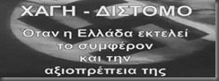freemovieskanonaki.blogspot.gr  kanonaki, ταινιες, ιστορικα, history, greek subs, ntokimanter, greek history, ελλαδα, greece, ΔΙΣΤΟΜΟ