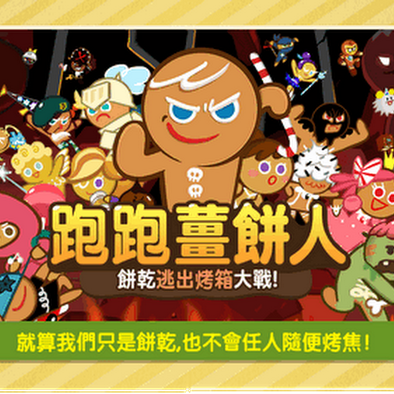 [Android] LINE 跑跑薑餅人 4.0.1 APK下載,iPhone熱門遊戲移植