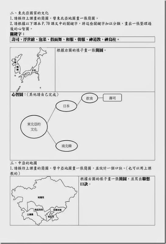 學習單1030208世界文化地圖_東亞中亞_02