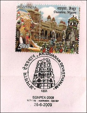 Special Cover with Cancellation of Annavaram Temple