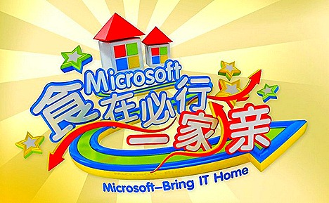 MICROSOFT BRING IT HOME MediaCorp artistes Vivian Lai Ben Yeo Microsoft Office, Windows Phone Xbox local celebrity chefs variety show