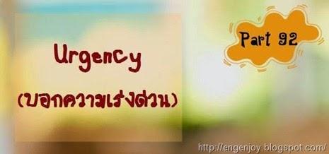 บทสนทนาภาษาอังกฤษ Urgency บอกความเร่งด่วน