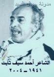 الشاعر أحمد سيف ثابت