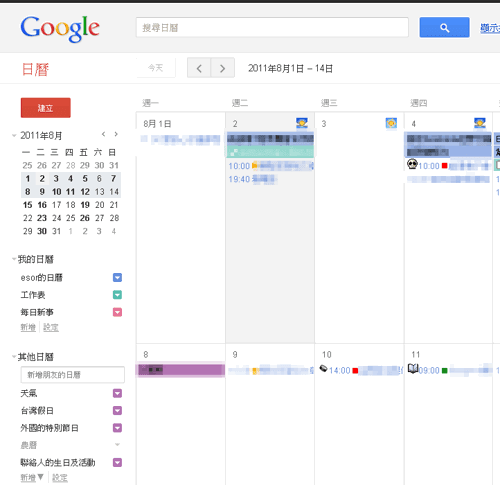 google calendar-06