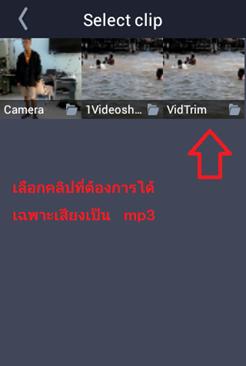 เปลี่ยน video เป็นไฟล์เสียง mp3 ใน smartphone