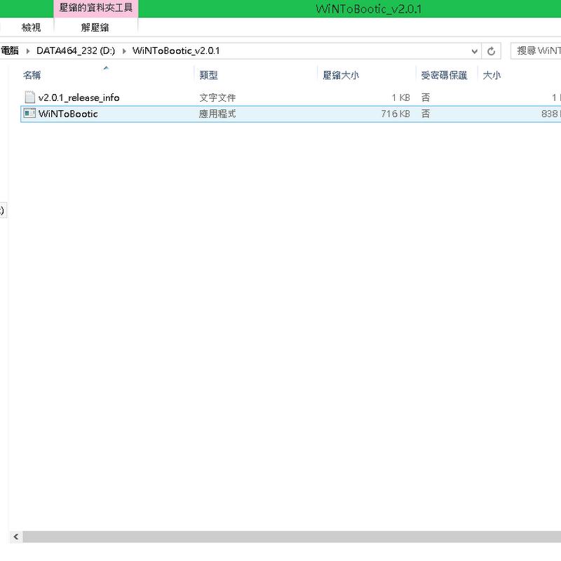 用WiNToBootic製作Windows 8 USB安裝隨身碟