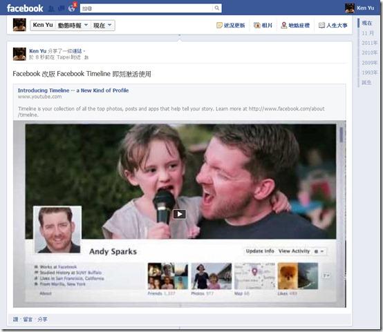 Facebook Timeline5
