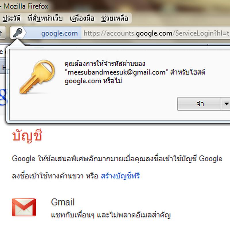การตั้งค่าให้ Firefox ช่วยจำ password และการค้นหา Password ที่บันทึกไว้