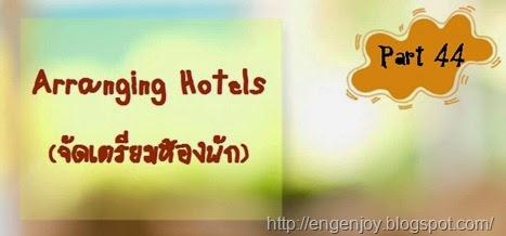 Arranging Hotels_เตรียมห้องพัก