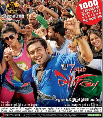 7am Arivu Movie Latest Posters (4)