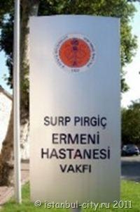 Стамбульский суд временно «спас» армянскую больницу