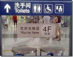 CHN-here-toilets