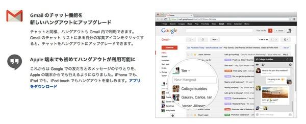 Google hangout 004gmail
