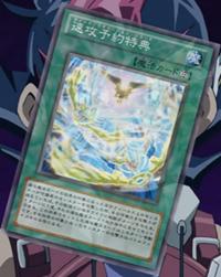 300px-QuickReservationReward-JP-Anime-ZX