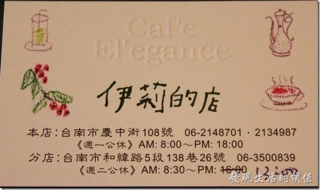 台南-伊莉的店和緯路分店。伊莉的店名片。