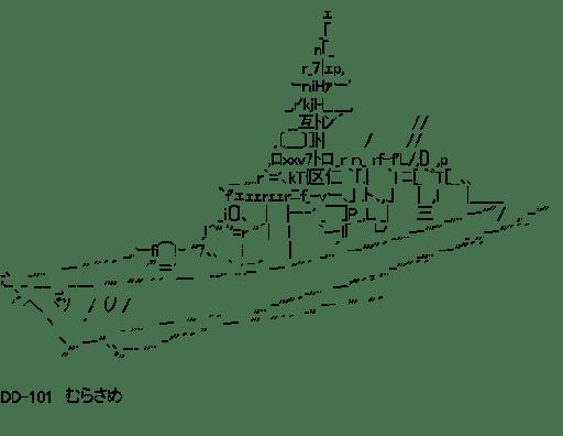 DD-101 むらさめ