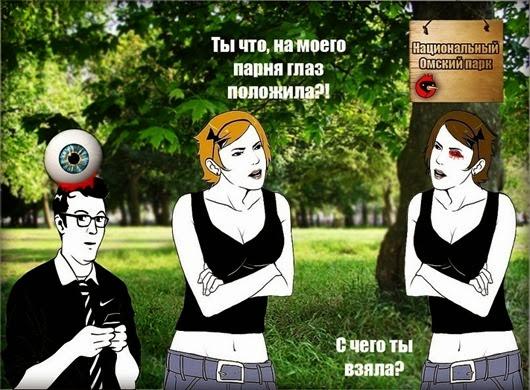омск-парень-глаз-Комиксы-103825