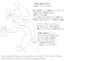 [AA]EVA Unit 01 (Evangelion)