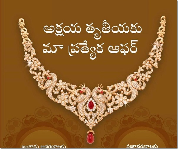 Kirtilal_Jewellery