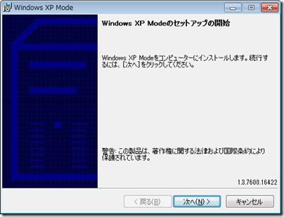 WindowsXPMode_ja-jp-01