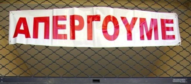 Σωματείο Ιδιωτικών Υπαλλήλων Κ-Ι: Όλοι στην απεργία την Τρίτη 16 Ιουλίου