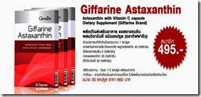 แอสตาแซนทิน-กิฟฟารีน