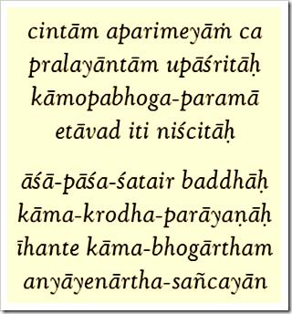 Bhagavad-gita, 16.11-12