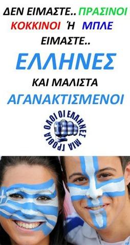 Αγανακτισμένοι ακομμάτιστοι Έλληνες