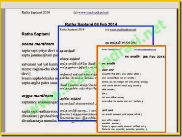 ratha-saptami-2014
