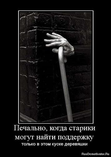 1273361338_539014_pechalno-kogda-stariki-mogut-najti-podderzhku.jpg