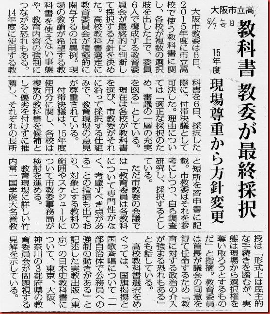 毎日新聞Image2