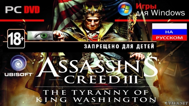 Assassin's Creed 3: Тирания Короля Вашингтона - бесчестье / Assassin's Creed 3: The Tyranny of King Washington The Infamy