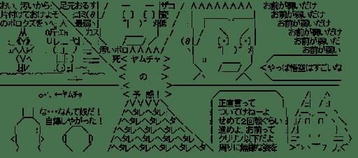 ヤムチャの予感(ドラゴンボール)
