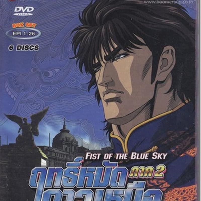 Fist of the Blue Sky ฤทธิ์หมัดดาวเหนือ ภาค 2 เพลงหมัดฟ้าคำราม[จบ]