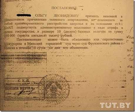ними, суд фрунзенского района документы на развод этом