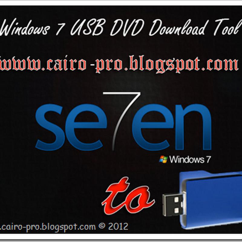 Windows 7 USB DVD شرح تثبيت نسخة ويندوز من الفلاشه