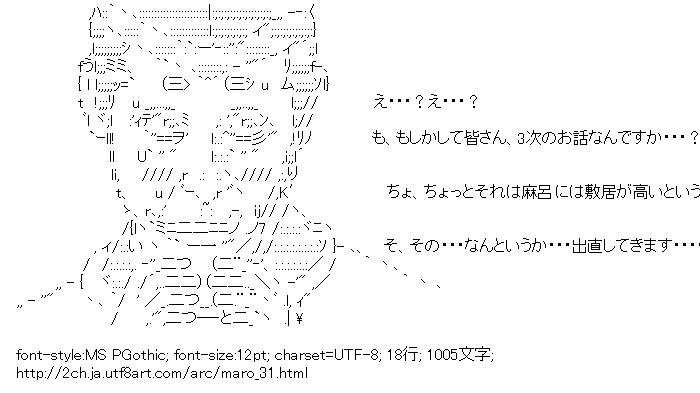 [AA]麻呂