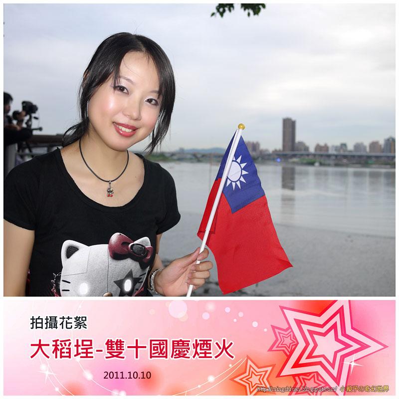 大稻埕-雙十國慶煙火-拍攝花絮