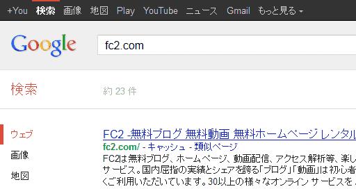 googleでFC2.comを検索