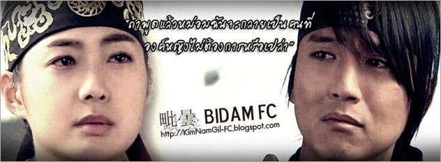 KimNamGil-FC.blogspot.com-BidamEP51-4