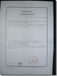 行政处罚通知书 6