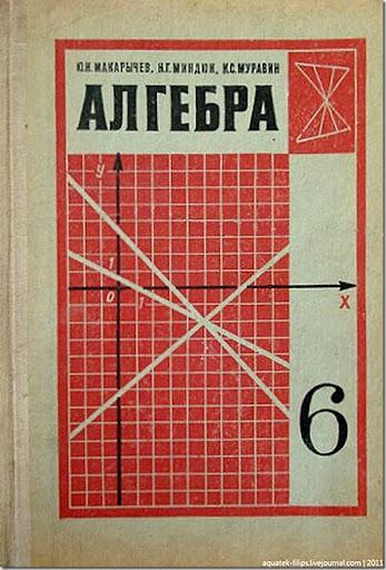 Учебники советского времени скачать